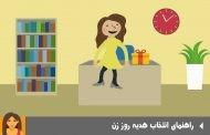 راهنمای انتخاب هدیه روز زن ۹۶ برای مادران ایرانی