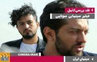 معرفی و نقد فیلم سونامی با بازی بهرام رادان و مهرداد صدیقیان