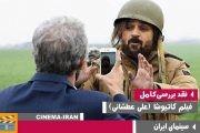 معرفی و نقد فیلم کاتیوشا علی عطشانی
