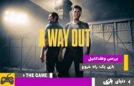 بررسی و نقد بازی یک راه خروج (A Way Out )