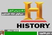 معرفی بهترین سریال های شبکه هیستوری (History)