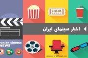 جشن خانه سینما ۹۷ کنسل شد