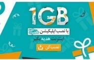 کلاهبرداری با اینترنت رایگان ۱۲۰ گیگ همراه اول