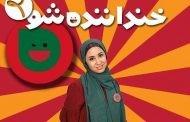 مسخره کردن احمدی نژاد در خنداننده شو ۲  خندوانه