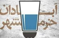 آخرین اخبار ناآرامی های خرمشهر و آبادان