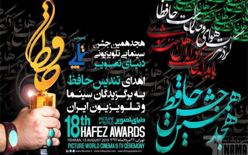 همه چیز درباره هجدمین جشن حافظ -۹۷