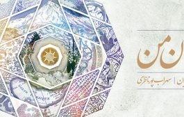 انتقاد از آلبوم ایران من همایون شجریان و سهراب پور ناظری