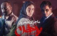 بررسی موضوع فیلم ماجرای نیمروز ۲ رد خون محمد حسین مهدویان