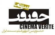 انتقادات شدید از جشنواره سینما حقیقت سال ۹۷