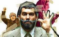نقد بر فیلم کمدی سیاسی مارموز