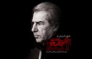 فیلم های مطرح جشنواره فجر ۹۸