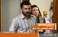 بررسی و نقد داستان فیلم سد معبر سعید روستایی