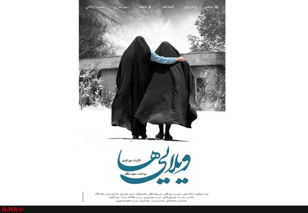 نقد بررسی کامل فیلم ویلایی ها اولین ساخته بلند منیره قیدی