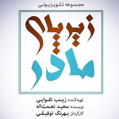 نقد بررسی کامل سریال زیر پای مادر رمضان ۹۶ شبکه یک