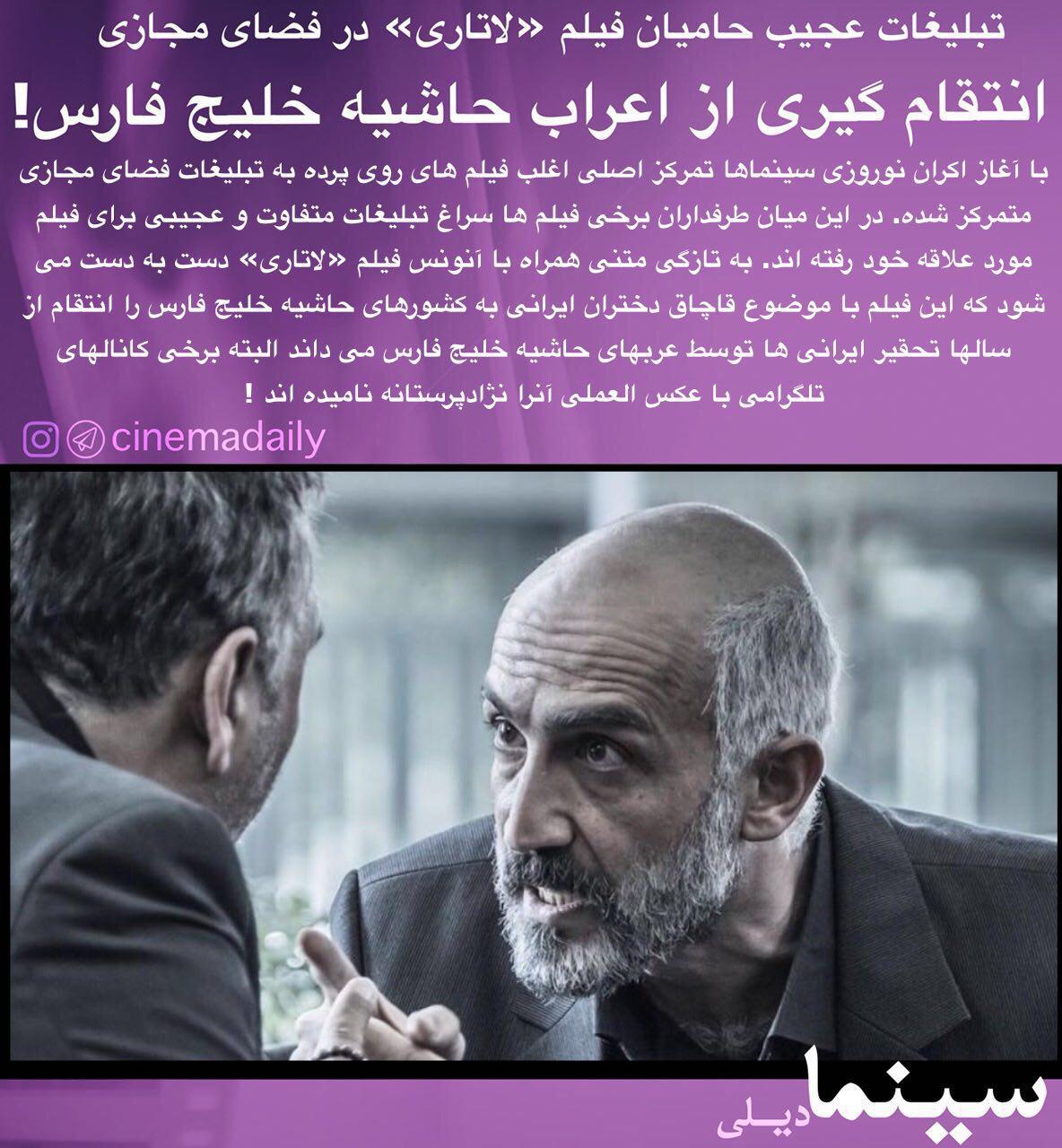 تبلیغات نژاد پرستانه فیلم لاتاری در تلگرام