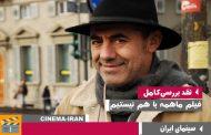 معرفی و نقد فیلم ما همه با هم هستیم کمال تبریزی با بازی مهران مدیری