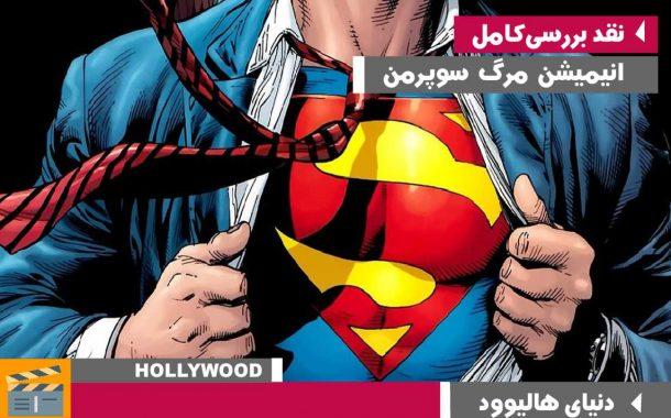 معرفی انیمیشن مرگ سوپرمن (The Death of Superman) دی سی و وارنر