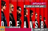 معرفی و نقد فیلم هشت یار اوشن ۲۰۱۸ | Ocean's 8