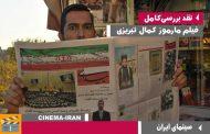 معرفی و نقد فیلم مارموز کمال تبریزی با بازی حامد بهداد