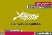معرفی مهمترین فیلم های جشنواره کن ۲۰۱۸