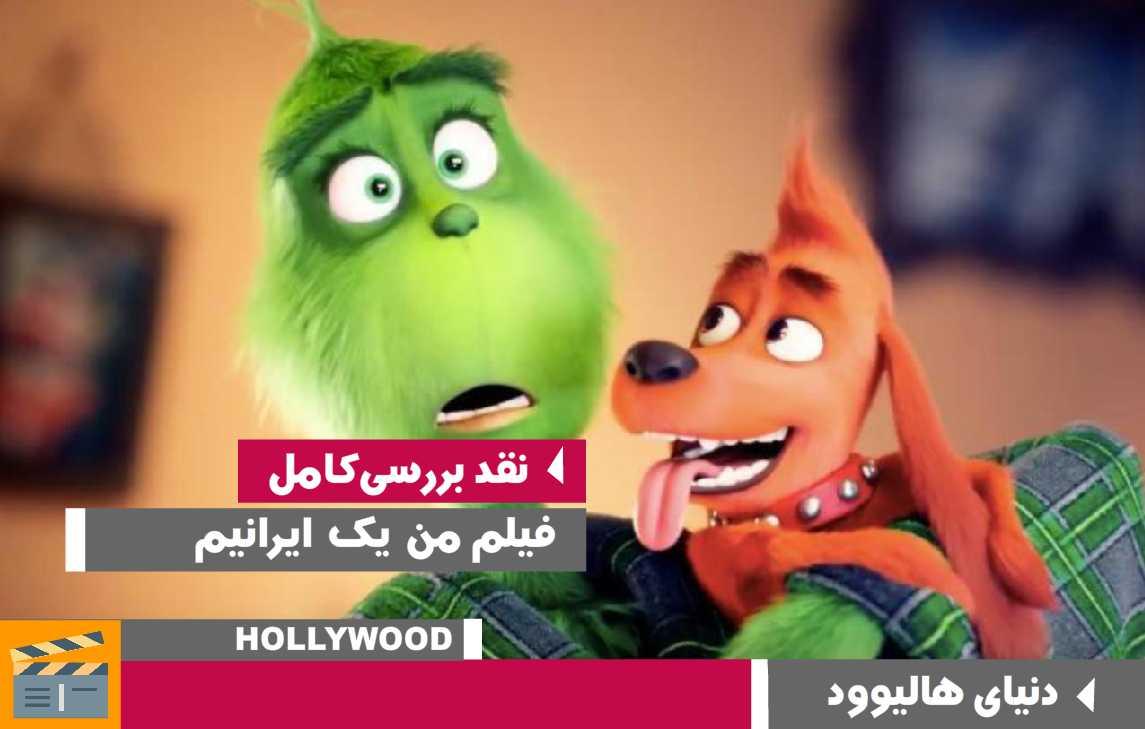 معرفی و نقد انیمیشن «گرینچ» (The Grinch) با صدای بندیکت کامبربچ