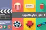 تبلیغات غیر قانونی اپلیکیشن روبیکا در سریال پایتخت ۵