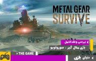 تحلیل و بررسی بازی متال گیر سروایو (Metal Gear Survive)