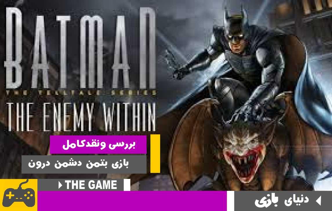 معرفی و نقد بازی بتمن : دشمن درون (Batman: The Enemy Within) استودیو تلتیل گیمز