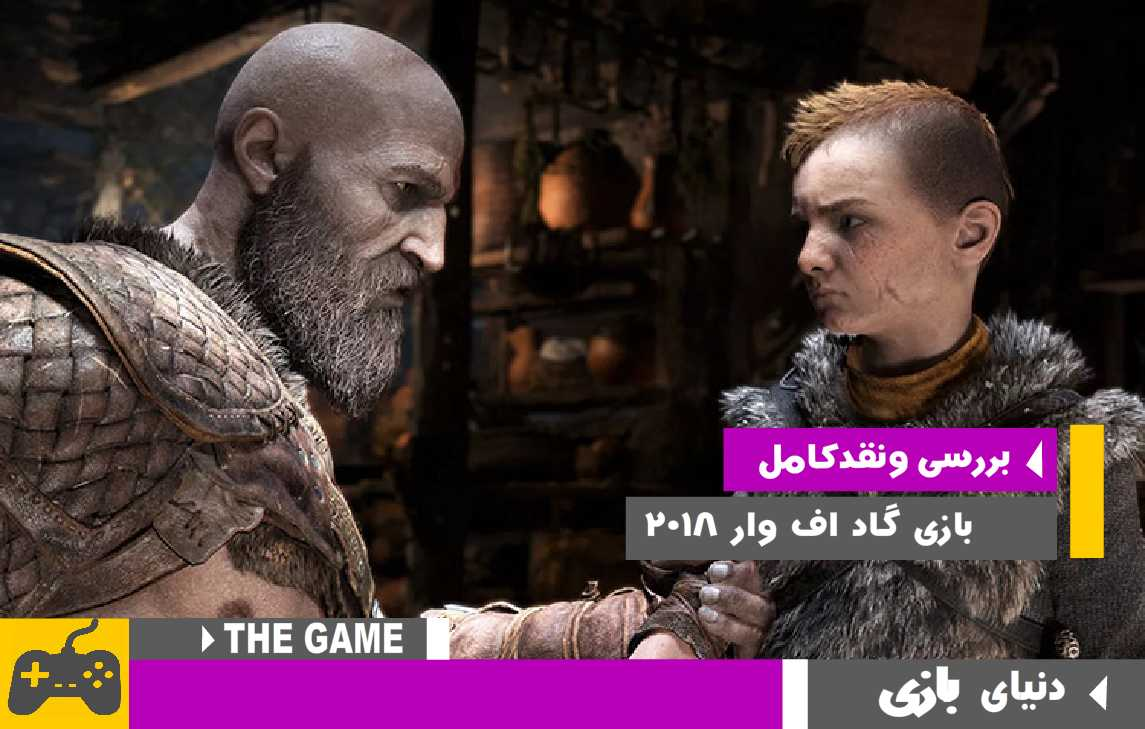بررسی و تحلیل بازی گاد اف وار ۵ - ۲۰۱۸ (God of War)