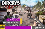بررسی و تحلیل بازی فارکرای ۵ (Far Cry- 5) یوبی سافت