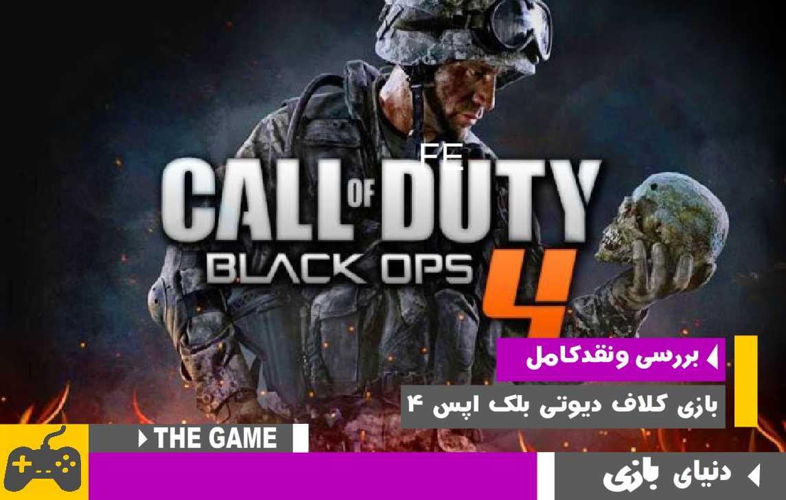 معرفی و نقد بازی کالاف دیوتی: بلک اپس ۴ (Call of Duty: Black Ops 4) اکتیویژن