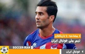 قول مسعود شجاعی برای ایران در جام جهانی روسیه ۲۰۱۸
