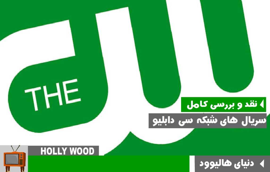 معرفی بهترین سریالهای شبکه سی دابلیو (The CW)