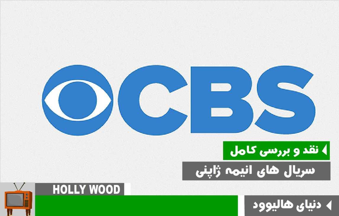 معرفی بهترین سریال های شبکه سی بی اس (CBS)