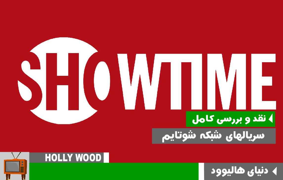 معرفی برترین سریالهای شبکه شوتایم (Showtime)