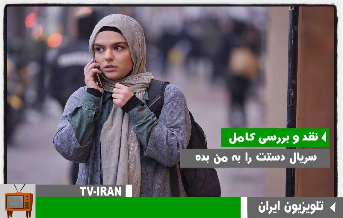 معرفی و نقد سریال دستت را به من بده محمدمهدی عسگرپور  با بازی امین تارخ