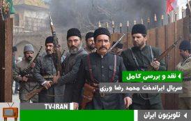 معرفی و نقد سریال ایراندخت محمد رضا ورزی