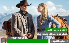 معرفی و نقد فصل دوم سریال وست ورلد(Westworld) شبکه «HBO»
