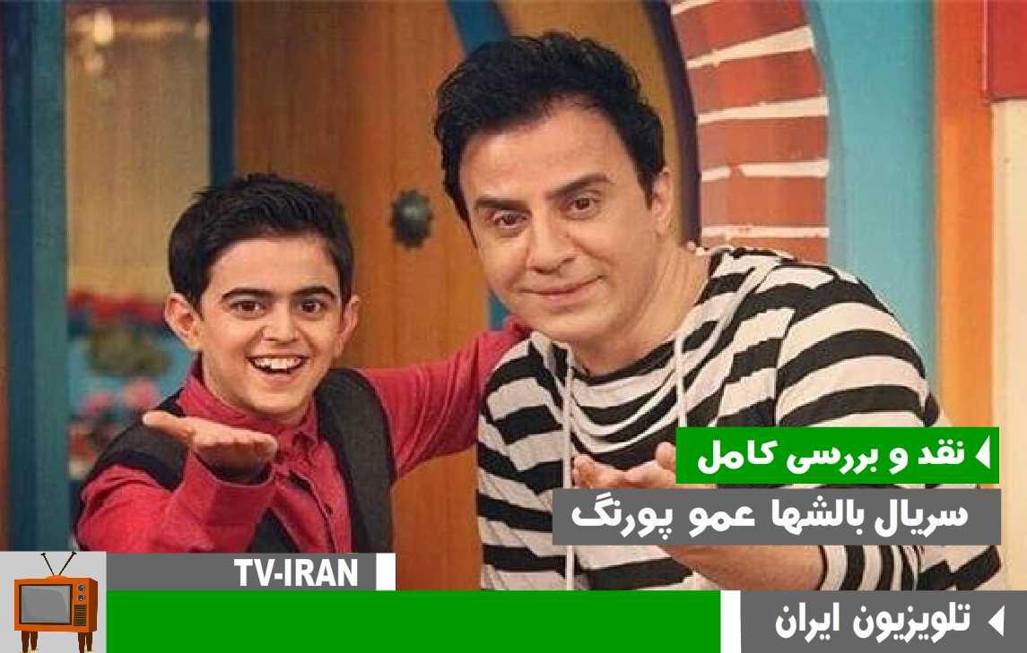 معرفی سریال بالشها عمو پورنگ (نمایش خانگی)