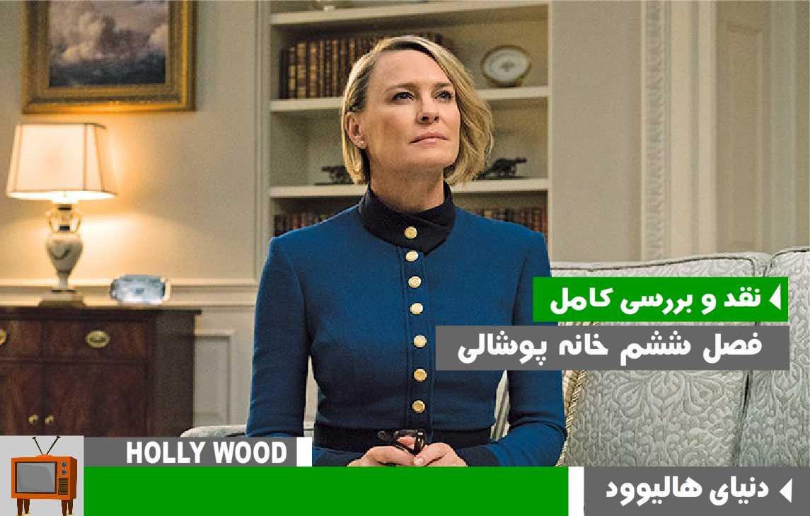 معرفی و نقد داستان فصل ششم سریال خانه پوشالی (House of Cards) نتفلیکس