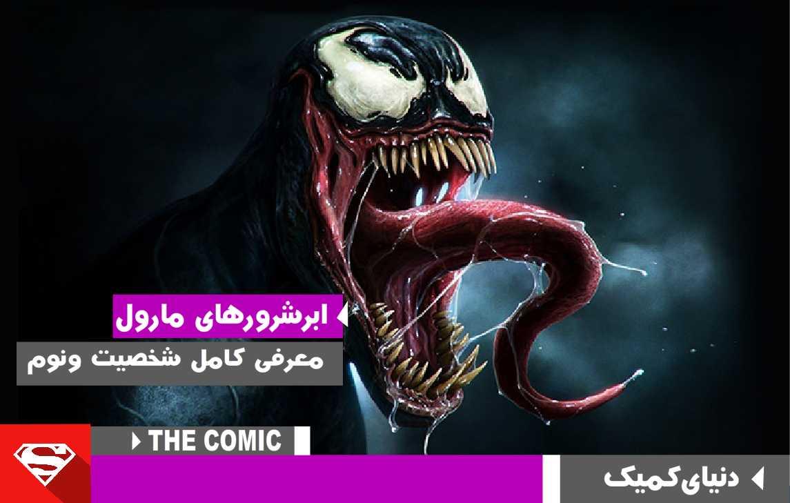 معرفی کامل ونوم(Venom)  ابرشرورهای کمیک بوک های مارول