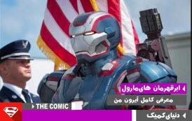 معرفی ابر قهرمان های مارول : آیرون من -تونی استارک