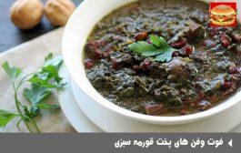 تمام فوت و فن های پخت قورمه سبزی اصیل ایرانی