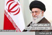 سال ۹۷ «سال حمایت از کالای ایرانی» نام گذاری شد