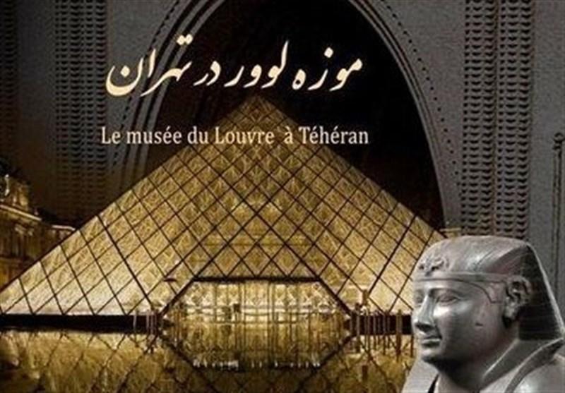 رکورد شکنی موزه لوور تهران با ۱۰۰ هزار بازدید کننده در طول یک ماه