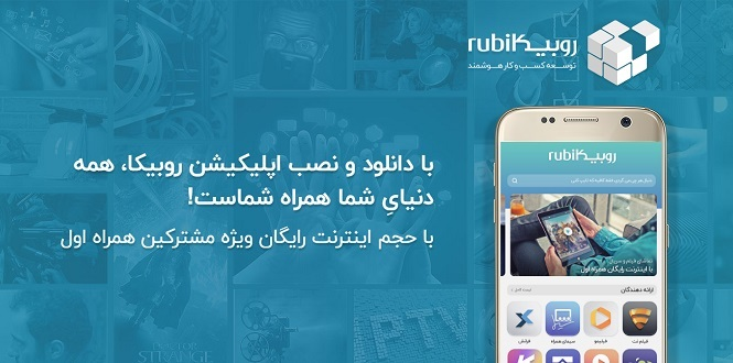 جاسوسی روبیکا از کاربران تلگرام !!!!!!!