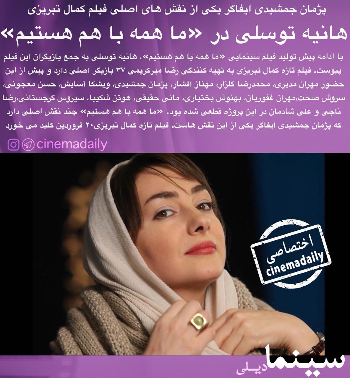 هانیه توسلی به فیلم ما همه با هم هستیم کمال تبریزی پیوست
