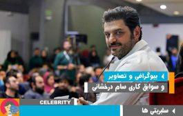 سوابق کاری و زندگینامه سام دخشانی