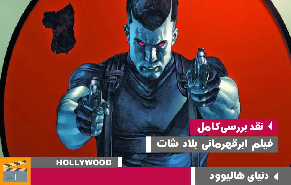 معرفی و نقد فیلم ابرقهرمانی بلادشات (Bloodshot) با بازی وین دیزل