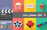 برندگان جوایز جشن خانه سینما ۹۷